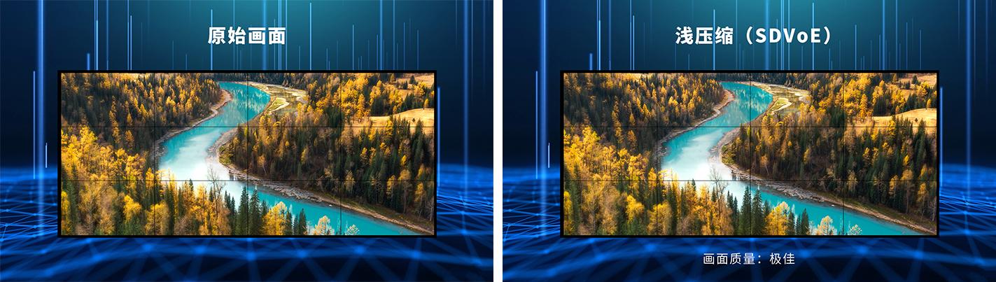 浅压缩SDVoE画面质量对比.jpg